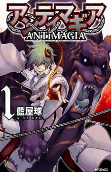 Antimagia / Антимагия