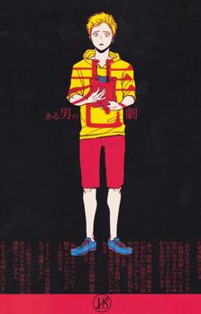 Aru Otoko no Higeki / Очередная человеческая трагедия