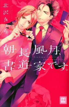 Asanaga Fuugetsu, Shodouka desu / Асанага Фугэцу - каллиграф