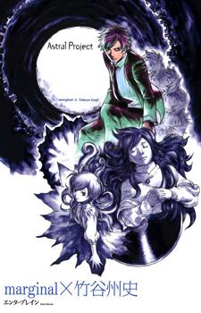 Astral Project: Tsuki no Hikari / Астральный проект: Лунный Свет