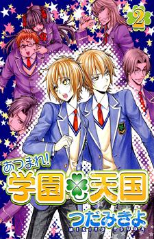 Atsumare: Gakuen Tengoku / Школа небес