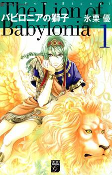 Babylonia no Shishi / Вавилонский лев