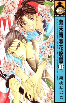 Bakumatsu Seishun Hanafubuki / Душа синсенгуми Бакуфу