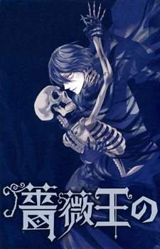 Bara Ou no Souretsu / Похороны Короля Роз