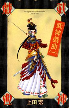 Beijing Opera / История Пекинской оперы