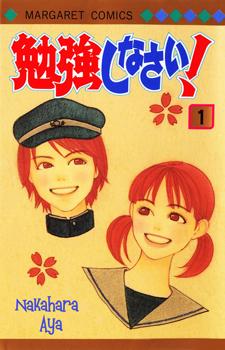 Benkyou Shinasai / Учись
