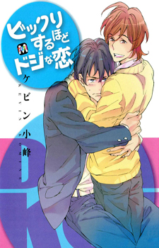 Bikkuri Suru hodo Doji na Koi / Необычайно неуклюжая любовь