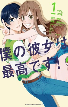 Boku no Kanojo wa Saikou desu / Моя девушка - лучшая