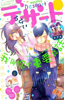 Boku to Kimi no Taisetsu na Hanashi / Наша драгоценная история
