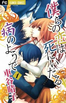 Bokura no Koi wa Shi ni Itaru Yamai no You de / Наша любовь мучительна, как смерть