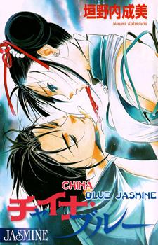 China Blue Jasmine / Китайский Голубой Жасмин