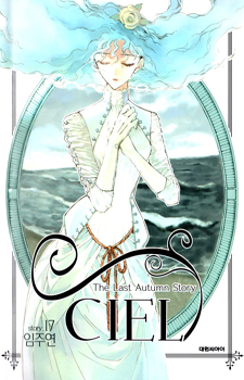 Ciel: The Last Autumn Story / Сиэль: Последняя осенняя история