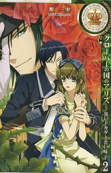 Clover no Kuni no Alice: Kuroi Tokage to Nigai Aji / Алиса в Стране Клевера: Горький вкус Чёрной Ящерицы