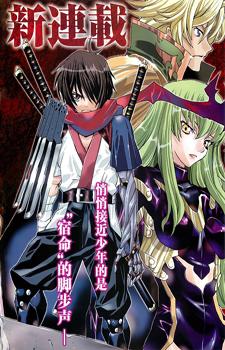 Code Geass: Shikkoku no Renya / Код Гиасс: Тёмный Ренья