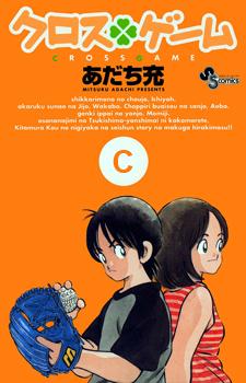 Cross Game / Перекрестная игра