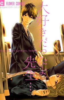 Daisuki Datta yo, Sensei / Я люблю вас, учитель