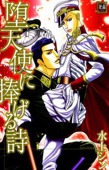 Datenshi ni Sasageru Uta / Верный слуга Люцифера