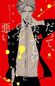 Datte, Oishii no ga Warui / Вкусности - это плохо