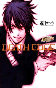 Death Edge / Грань смерти