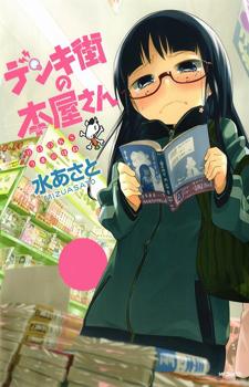 Denkigai no Honya-san / Книжный магазин на электронной улице