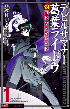 Devil Summoner: Kuzunoha Raidou Tai Kodoku no Marebito / Призыватель дьявола: Кузуха Райдоу