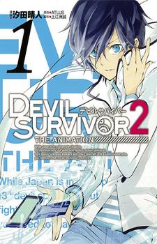 Devil Survivor 2: The Animation / Выживший дьявол 2: Воодушевление