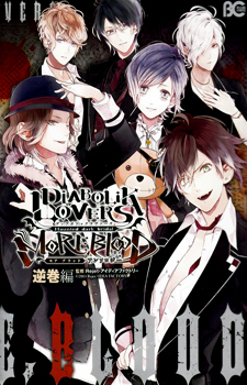 Diabolik Lovers: More Blood Anthology. Sakamaki Volume / Дьявольские Возлюбленные: Ещё Крови. Том Сакамаки