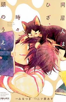 Doukyonin wa Hiza, Tokidoki, Atama no Ue / Домашний питомец, иногда сидящий на моей голове