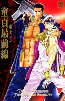Doutei Saizensen / Авангард девственности: Мой возлюбленный шпион