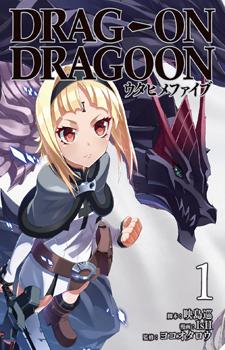 Drag-On Dragoon: Utahime Five / Вестники смерти: Пять Ангелов