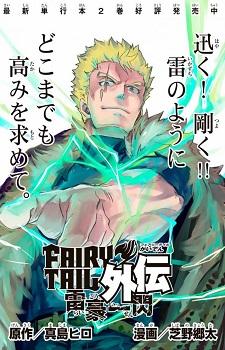 Fairy Tail Gaiden: Raigo Issen / Хвост Феи Гайден: Вспышка молнии