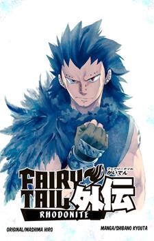 Fairy Tail: Road Knight / Фейри Тейл: Дорога рыцаря