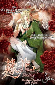 Flower of Fate / Flower of Destiny / Цветок судьбы