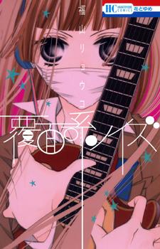 Fukumenkei Noise / Не скрывая крик