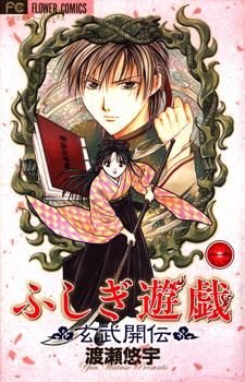 Fushigi Yuugi: Genbu Kaiden / Таинственная Игра - История Генбу