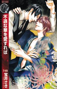 Fuson na Hana wo Aisureba / Влюбленный в высокомерный цветочек