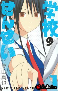 Gakkou no Sensei / Школьный учитель