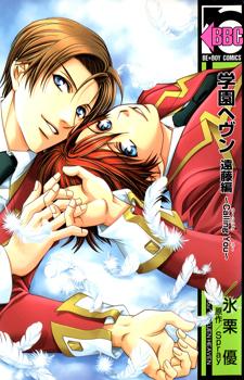 Gakuen Heaven / Школьный рай