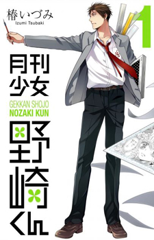 Gekkan Shoujo Nozaki-kun / Ежемесячное седзе Нозаки-куна