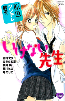 Genshoku Tsundere Danshi: Ikenai Sensei / Цундере всех мастей: Уроки соблазнения от Икеная-сенсея