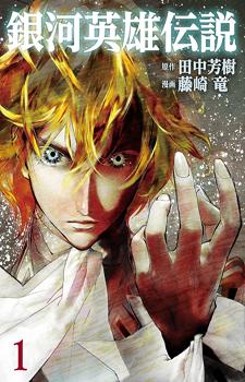 Ginga Eiyuu Densetsu (Fujisaki Ryu) / Легенда о героях Галактики