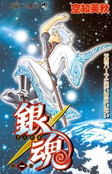 Gintama / Серебряная душа