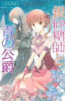 Ginzatoushi to Kuro no Yousei: Sugar Apple Fairy Tale / Обладатель серебряного сахара и темный фейри ~сказка о сахарном яблоке~