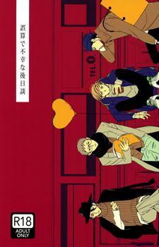Gosan de Fukou na Gojitsudan / Неудачное продолжение