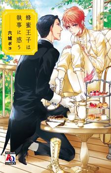 Hachimitsu Ouji wa Shitsuji ni Madou / Медовый принц соблазнён дворецким