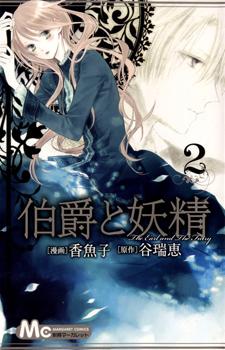 Hakushaku to Yousei / Граф и фейри