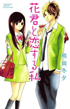 Hana-kun to Koisuru Watashi / Хана-кун, влюбленный в меня