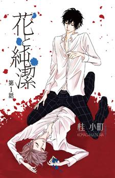 Hana to Junketsu / Цветы и чистая кровь