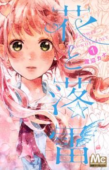 Hana to Rakurai / Цветок и Молния