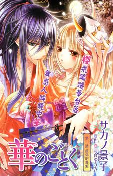 Hana wa Sakura Yori mo Hana no Gotoku / Цветы подобные цветкам сакуры